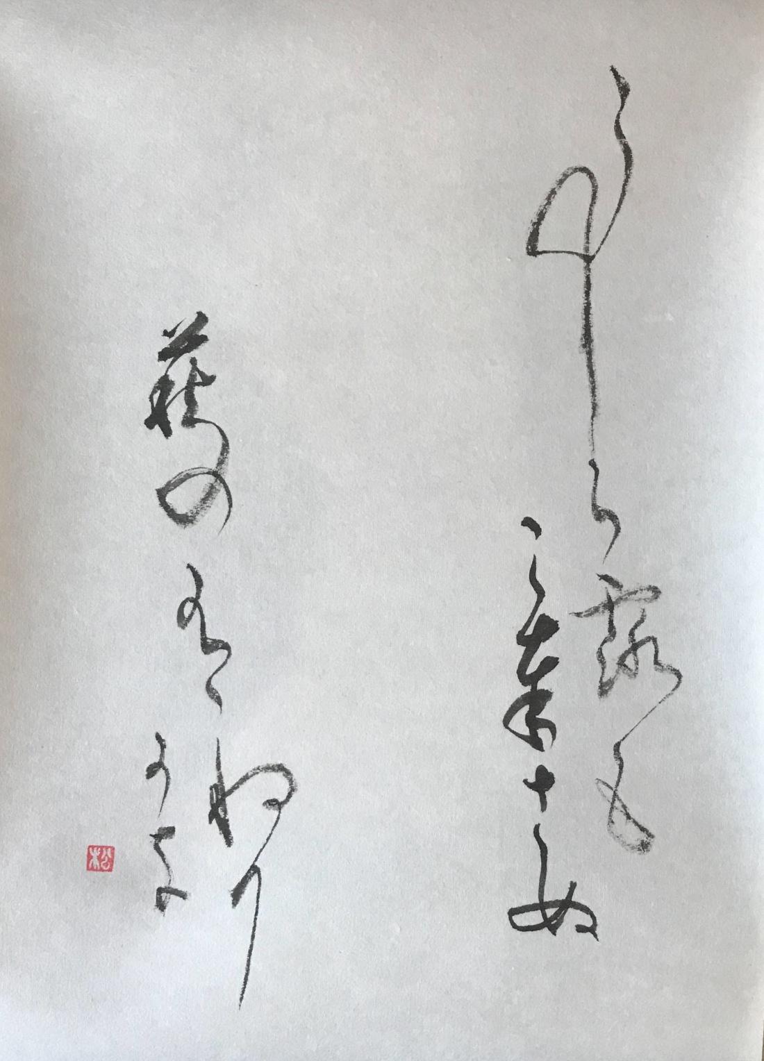 Haïku 1